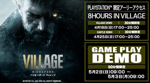 """「バイオハザード ヴィレッジ」の""""村""""を探索できる体験版は本日4月18日17時より配信開始PS5&PS4向けに実施される8時間限定の先行体験版"""