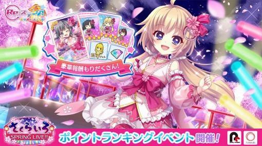 """「Re:ステージ!」で,限定☆4キャラが登場するイベント""""さくらいろ SPRING LIVE!!""""が開催"""
