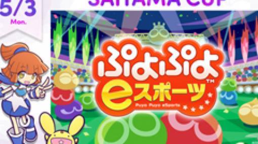 """「ぷよぷよeスポーツ」,5月3日に""""SAITAMA CUP""""が開催。優勝者はlive選手との対戦機会あり"""