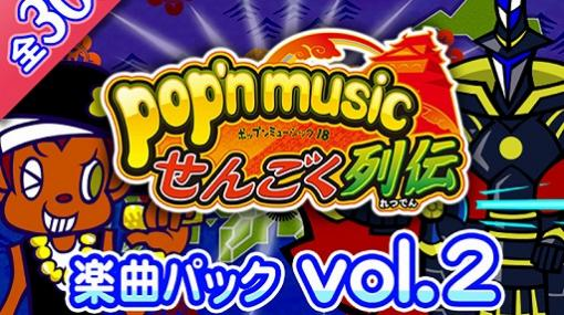 "「pop'n music Lively」,楽曲パック vol.2""せんごく列伝""が配信開始"