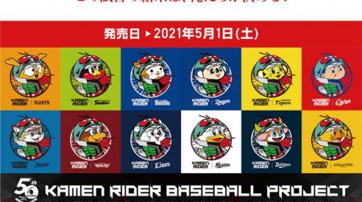 『仮面ライダー』プロ野球コラボで12球団マスコットが変身ポーズ!