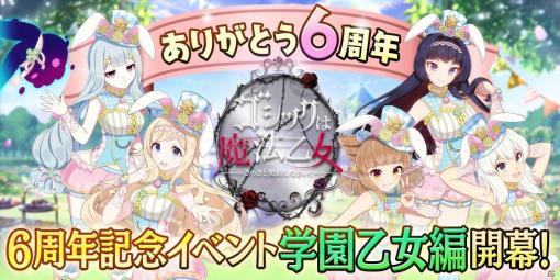 「ゴシックは魔法乙女」6周年記念イベント大3弾「学園乙女のチャーミングイースターパーティ」が開催!