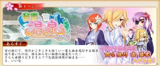 「戦国†恋姫オンライン ~奥宴新史~」でイベント「秘密の温泉へ行こう」が開催!浴衣姿の「★4[湯の花]幽」を仲間にしよう