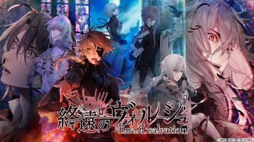 Switch「終遠のヴィルシュ -ErroR:salvation-」が10月7日に発売決定!斉藤壮馬さんらメインキャラクターのキャスト情報も公開