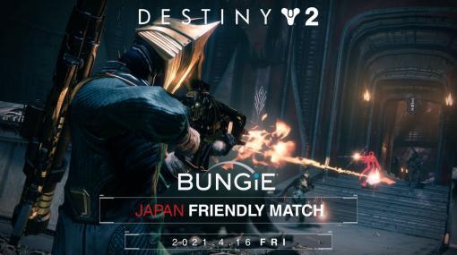 「Destiny 2」配信者×ゲームメディア×Bungie社員によるPvP企画に参加してきた!対戦会の様子と本企画の実施経緯をお届け!!
