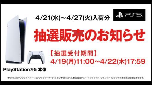 ゲオのPS5抽選販売受付、本日4月19日11時スタート!