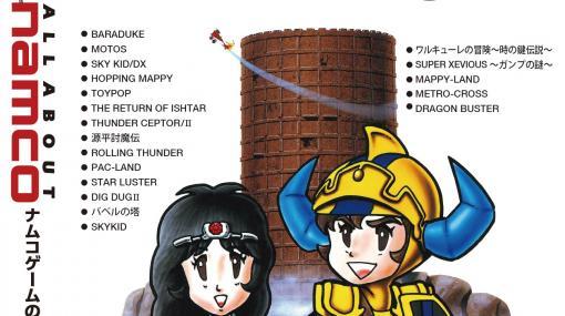 書籍「ALL ABOUT namco II-ナムコゲームのすべてII-」本日発売!アーケード9作品、ファミコンゲーム10作品を紹介