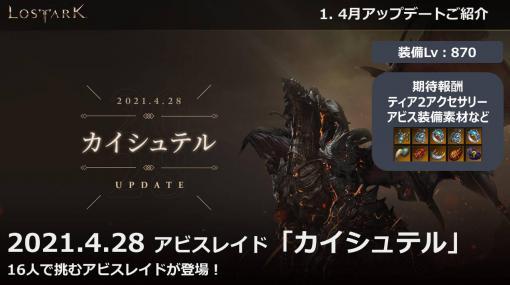 オンラインRPG『ロストアーク』4月28日のアップデート情報公開。大規模な改善や、アビスレイド「カイシュテル」が登場