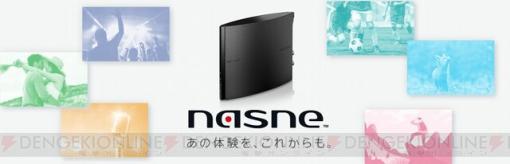 2次受注分も24時間で完売したバッファロー製『nasne(ナスネ)』受注再開!