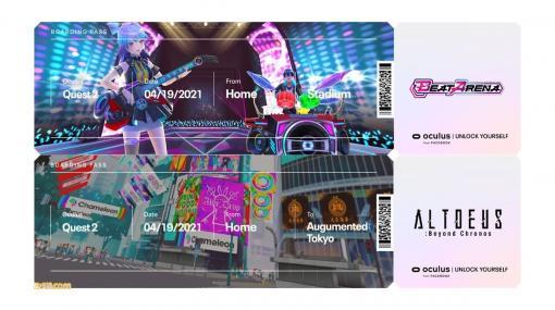 """Oculus Quest 2&クーポンコード3000円分が当たる。""""#Oculusで行くGW旅 フォロー&リツイートキャンペーン""""4月23日まで実施"""