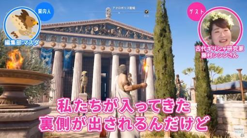 古代ギリシャ人も筋肉にはストイックだった―!「ゲームさんぽ」最新動画は「アサシン クリード オデッセイ」を解説