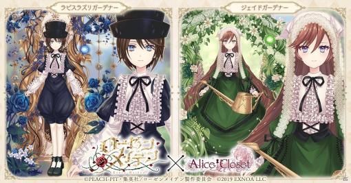 「Alice Closet」にてTVアニメ「ローゼンメイデン」とのコラボガチャ第2弾が配信!蒼星石と翠星石モチーフの衣装が登場