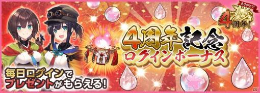 「天華百剣 -斬-」最大400連分のガチャが無料になる4周年記念キャンペーンが開催!メインシナリオ第4部も公開