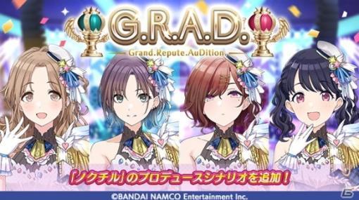 「アイドルマスター シャイニーカラーズ」G.R.A.D.編に「ノクチル」のプロデュースシナリオが追加!
