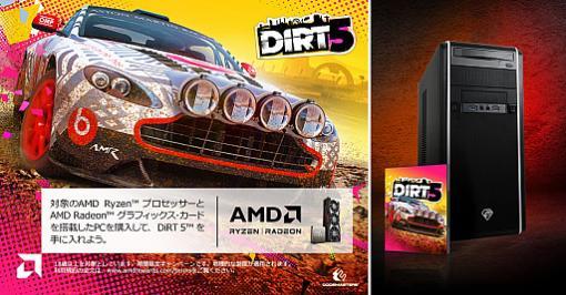 TSUKUMO,AMD製プロセッサ搭載PCの購入で「Dirt 5」がもらえるキャンペーン