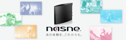 ビデオレコーダー「nasne」の3次出荷分がAmazon.co.jpで予約受付開始