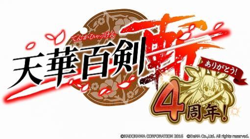 「天華百剣 -斬-」が配信4周年。記念キャンペーン情報なども公開