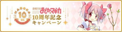 """「マギアレコード」で""""魔法少女まどか☆マギカ""""10周年を記念したキャンペーンが4月23日から開催"""