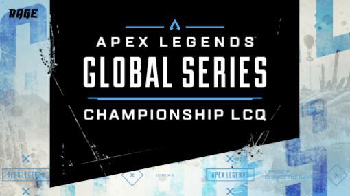 「Apex Legends Global Series Championship LCQ」が4月25日に開催。4枠の北アジア太平洋大会進出権をかけた激闘がスタート