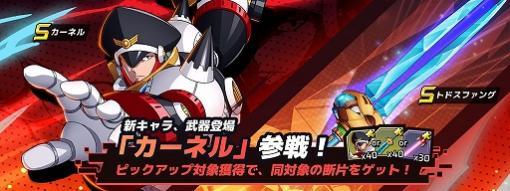 「ロックマンX DiVE」にカーネル(ロックマンX)がプレイアブル参戦