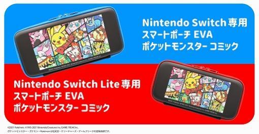 Switch用スマートポーチなど「ポケットモンスター」をデザインしたグッズ3種が登場