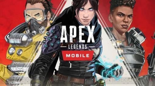 『Apex Legends Mobile』ベータテストが一部地域で実施決定!