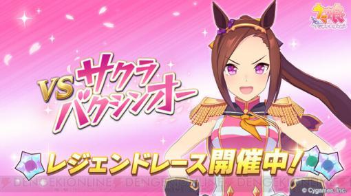 アプリ『ウマ娘』サクラバクシンオーとのレジェンドレースが開催!