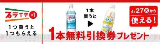 限定復刻の三ツ矢サイダーが無料でもらえるキャンペーン開催中!