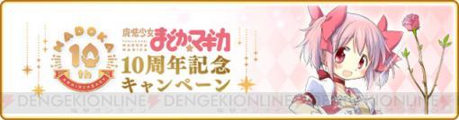 『魔法少女まどか☆マギカ』10周年記念。アプリ『マギレコ』で無料10連を何回引ける?