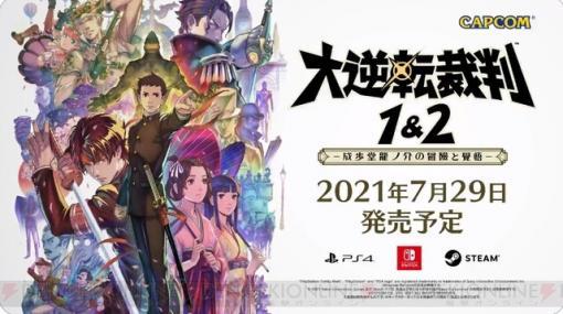 『大逆転裁判1&2』HDリマスター化。3DS版との違いは? シリーズ初のストーリーモードとは?