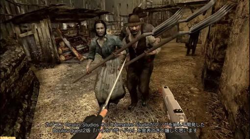 『バイオハザード4』がVR作品としてOculus Quest 2で甦る! シリーズプロデューサー川田氏へのインタビューでその秘密に迫る
