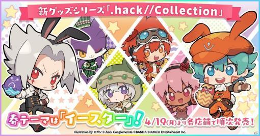 「.hack」シリーズのキャラクターたちが春らしいイースター衣装で登場!新グッズ「.hack//Collection」が販売開始
