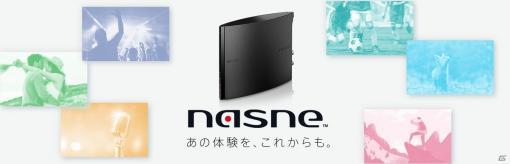 ネットワークレコーダー&メディアストレージ「nasne(ナスネ)」の受注が再開!