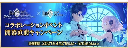 「Fate/Grand Order」にて「FGO Waltz」とのコラボ開幕直前キャンペーンが開催!