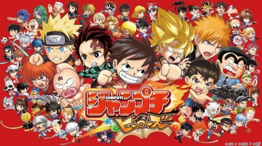 「ジャンプチ ヒーローズ」竹達彩奈さんがナレーションを担当!キャラクターや必殺技をしりとりで繋ぐ新TVCMが放送開始