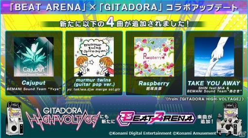 「BEAT ARENA」新たに4楽曲が追加!「GITADORA HIGH-VOLTAGE」とのコラボもスタート