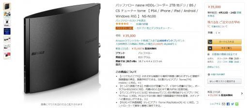 バッファロー製「nasne」がAmazonにて本日4月19日に再販!