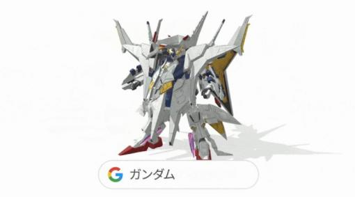 Ξガンダムやペーネロペー、エヴァ初号機などGoogle検索のAR機能に新たなキャラクターが追加