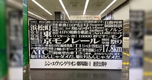 浜松町駅に設置してある『シン・エヴァンゲリオン劇場版』と『東京モノレール』のコラボ看板は「わかってる人がそれっぽい言葉を選んでいる」感じが良い - Togetter